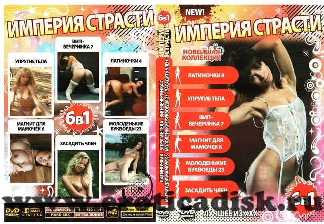 sborniki-eroticheskih-filmov-pochtoy