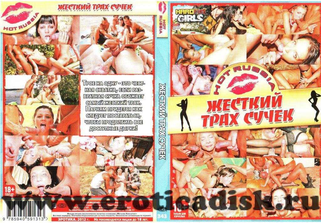 erotika-na-dvd